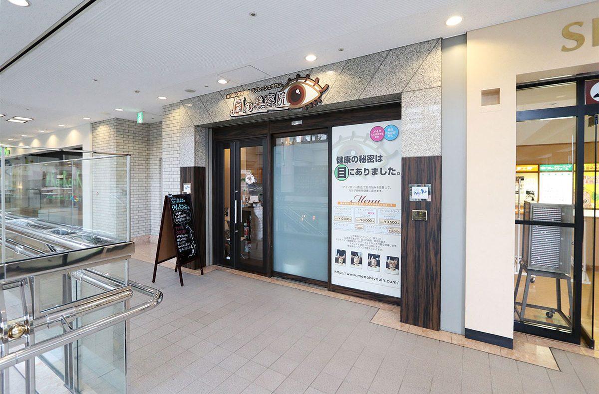 横浜ランドマーク 目の美容院