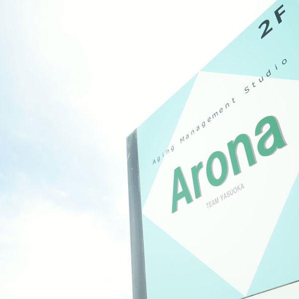 エイジングマネジメントstudio Arona(アローナ)