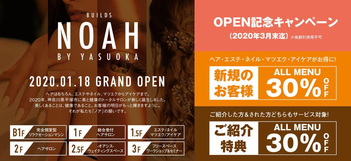 平塚市駅前の美容室 Yasuoka美容院