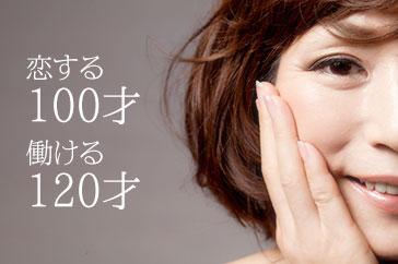 お顔のプロポーションづくりプログラム